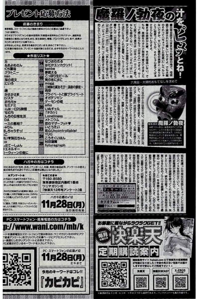 COMIC Kairakuten 2016-12 397