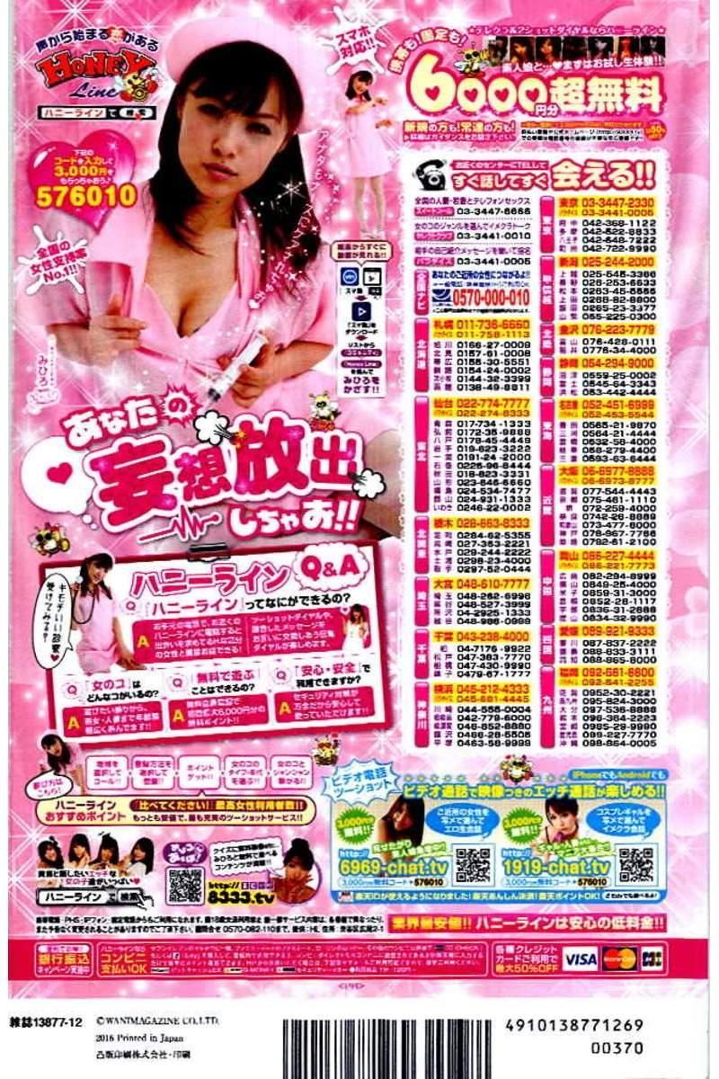 COMIC Kairakuten 2016-12 411