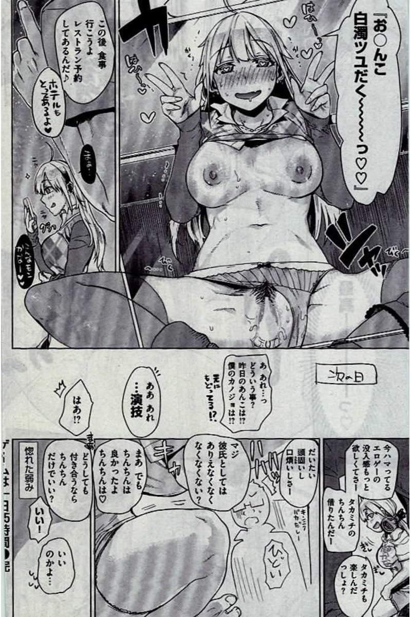 COMIC Kairakuten 2016-12 93