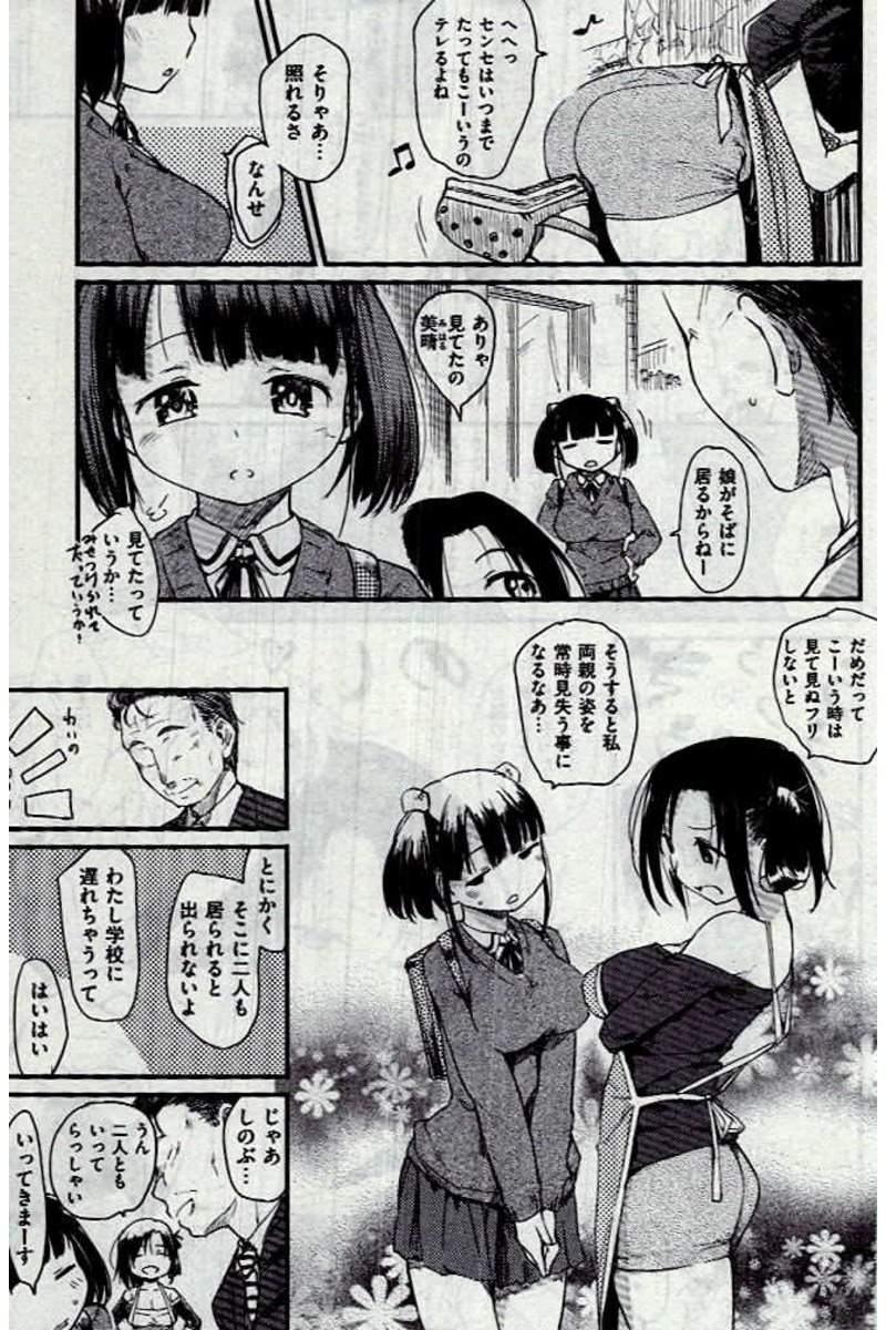 COMIC Kairakuten 2016-12 96