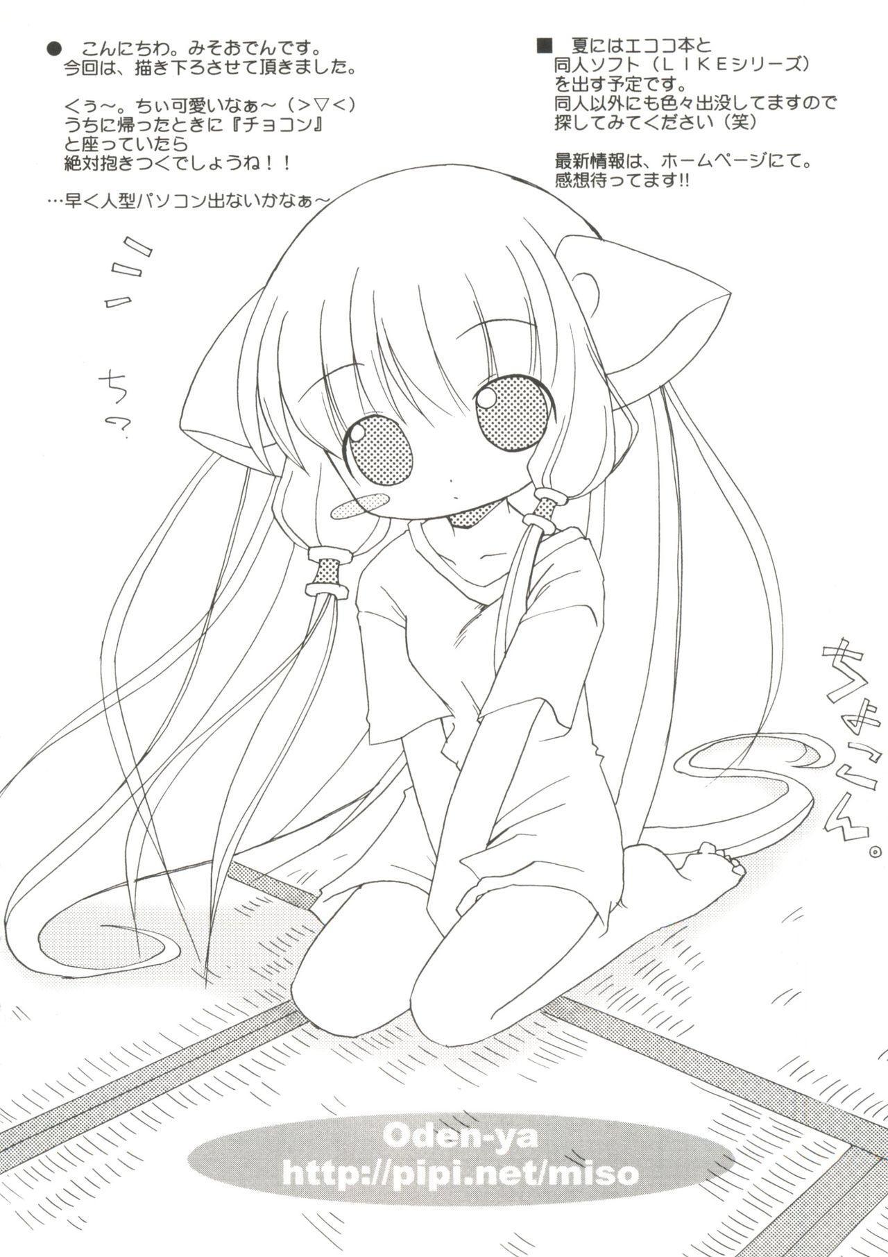 Naru Hina Z 2 9