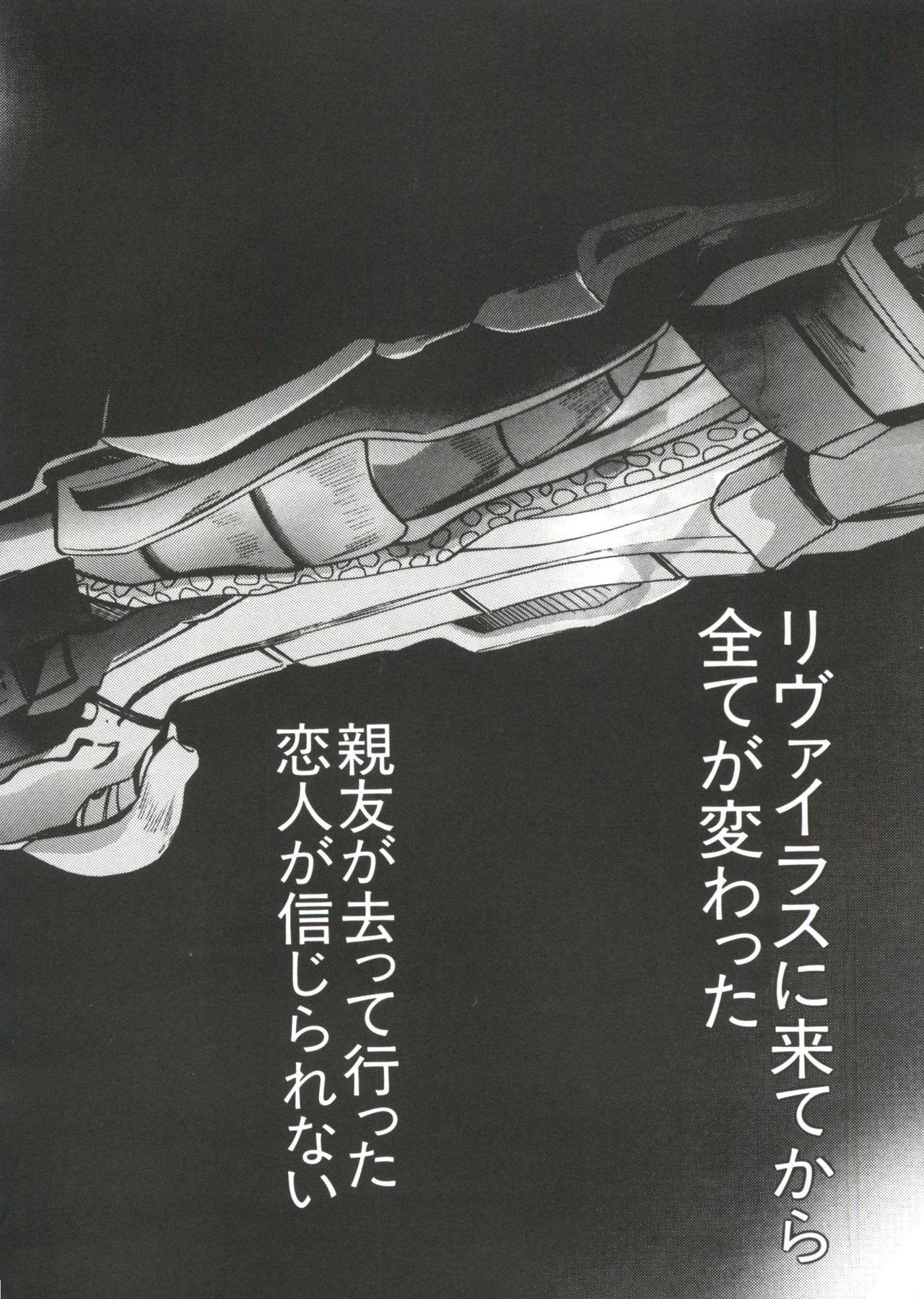 Naru Hina Z 2 125