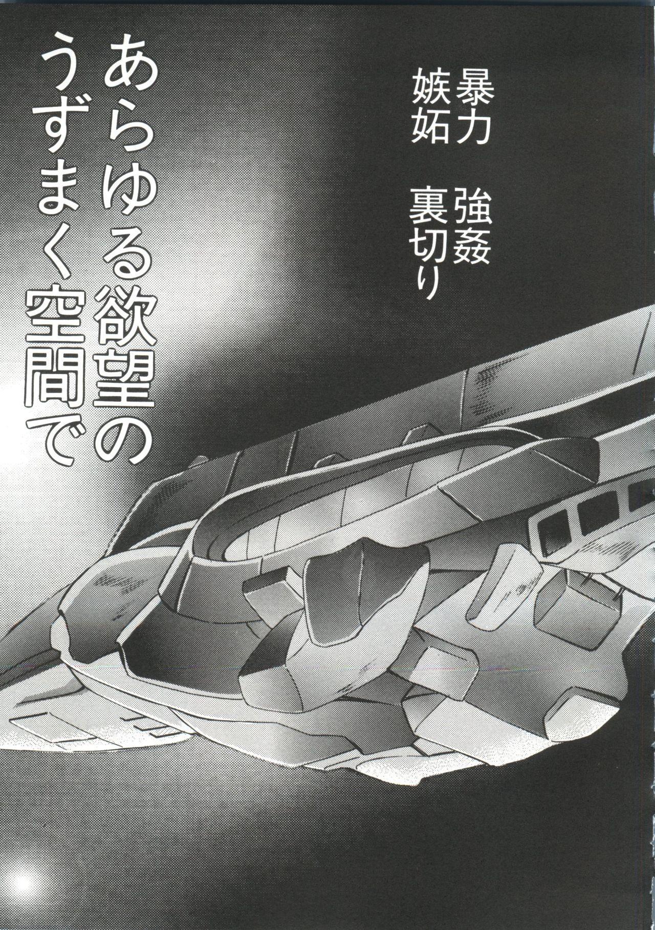 Naru Hina Z 2 126