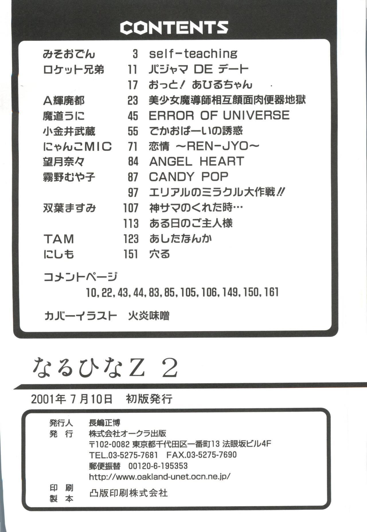 Naru Hina Z 2 161