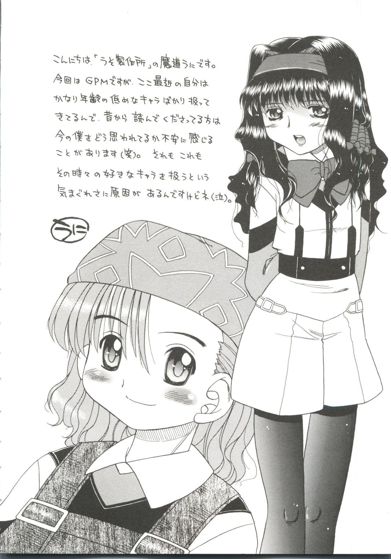 Naru Hina Z 2 43