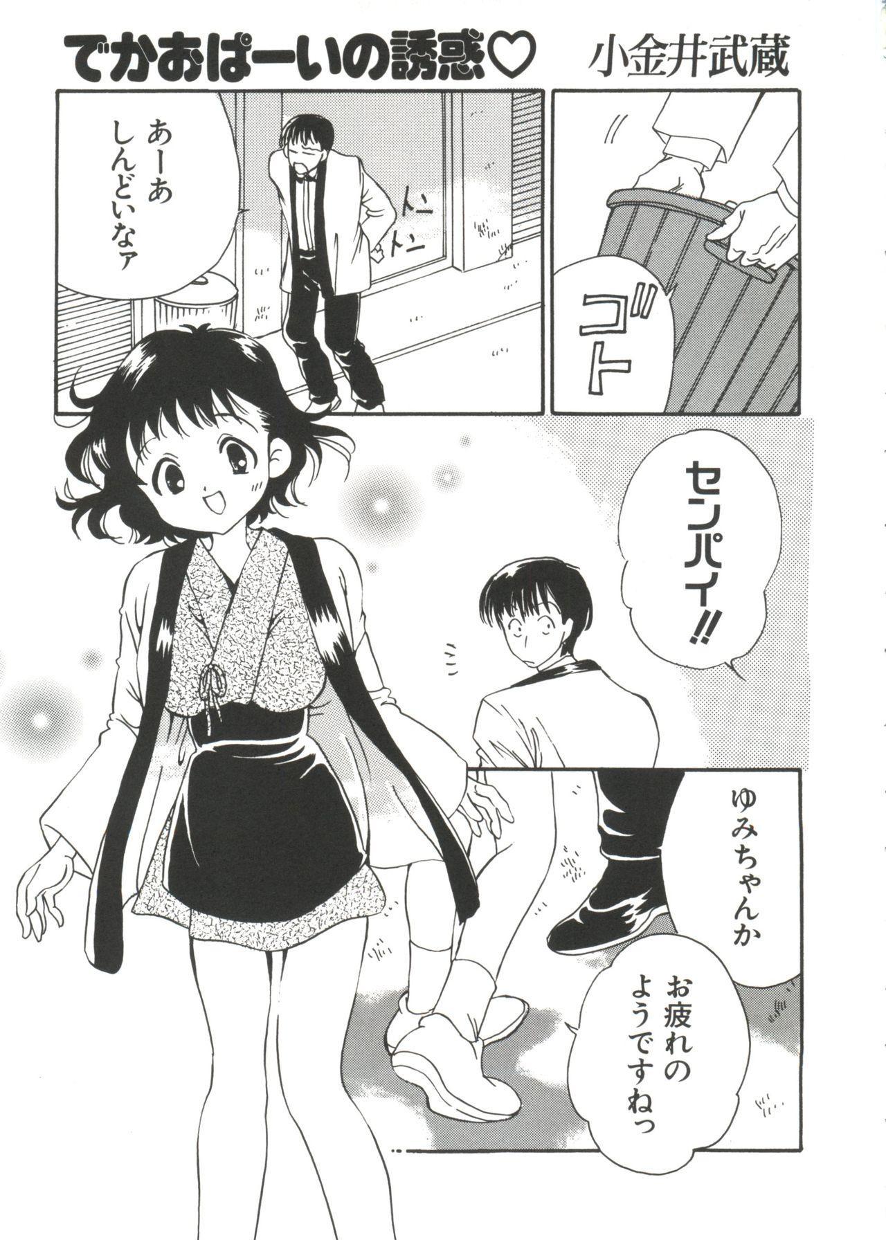 Naru Hina Z 2 54