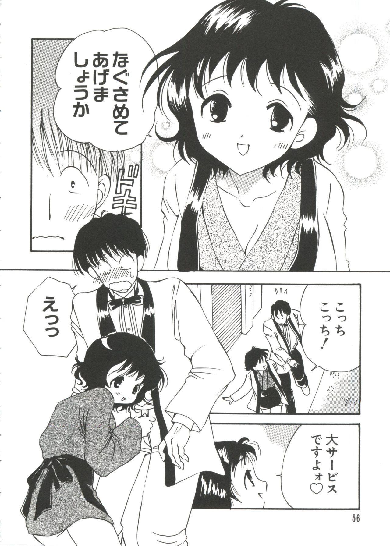 Naru Hina Z 2 55