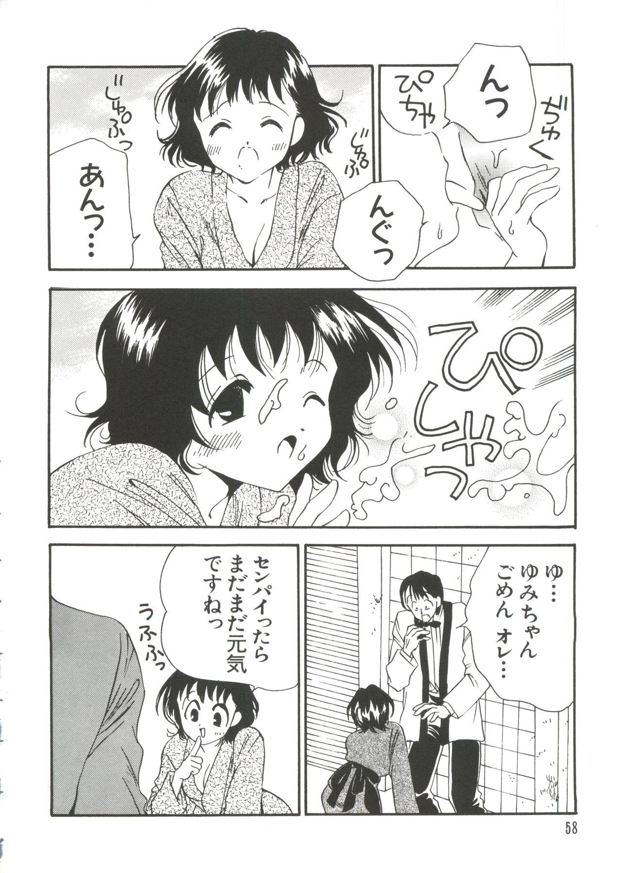 Naru Hina Z 2 57
