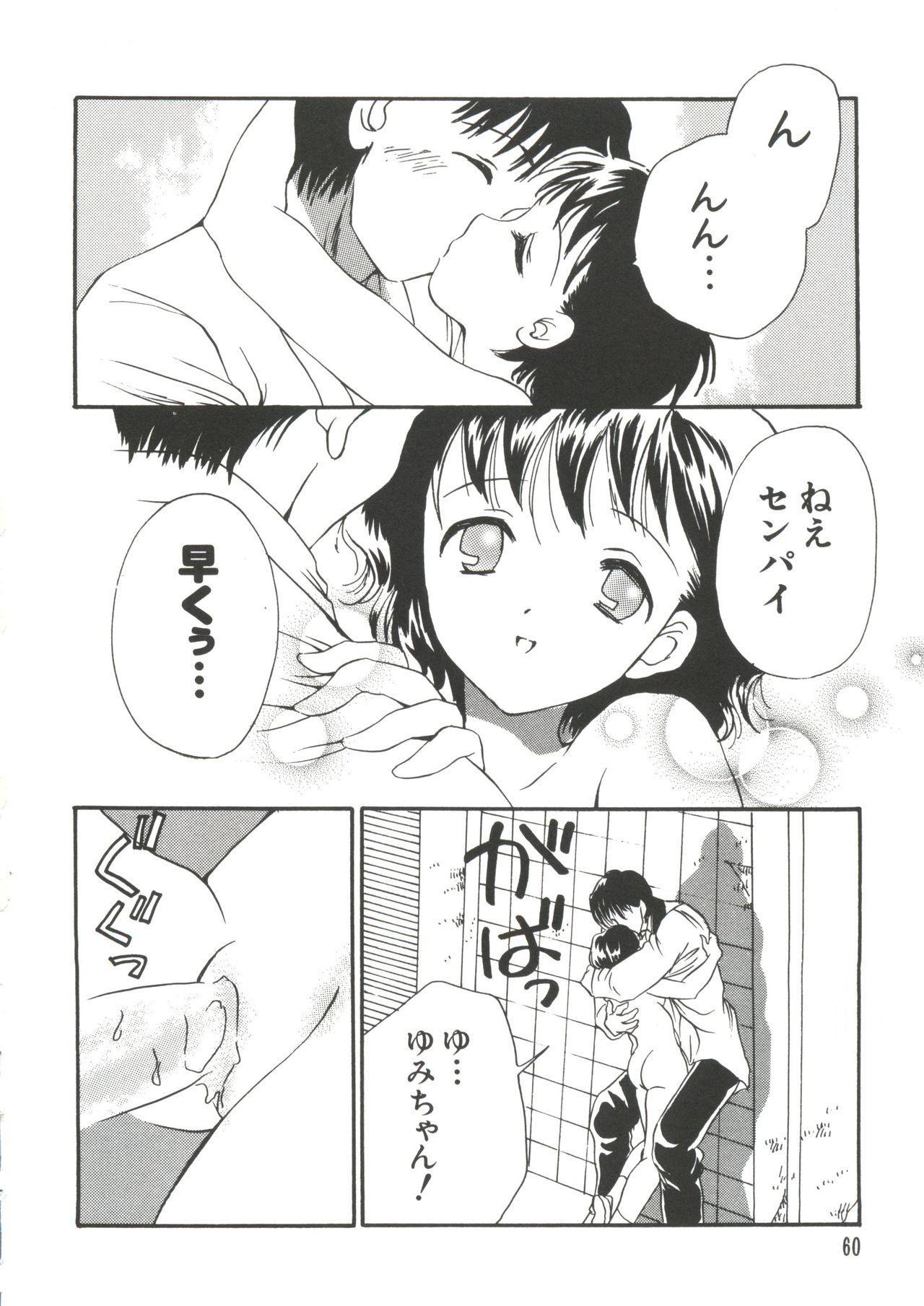 Naru Hina Z 2 59