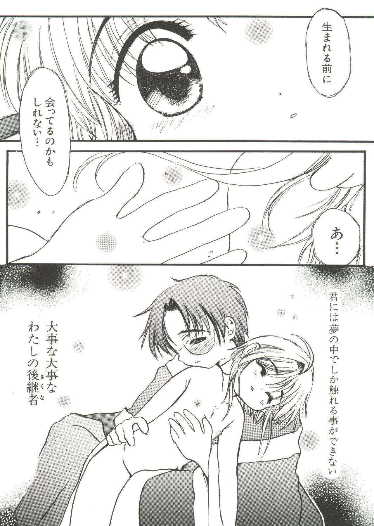 Naru Hina Z 2 72