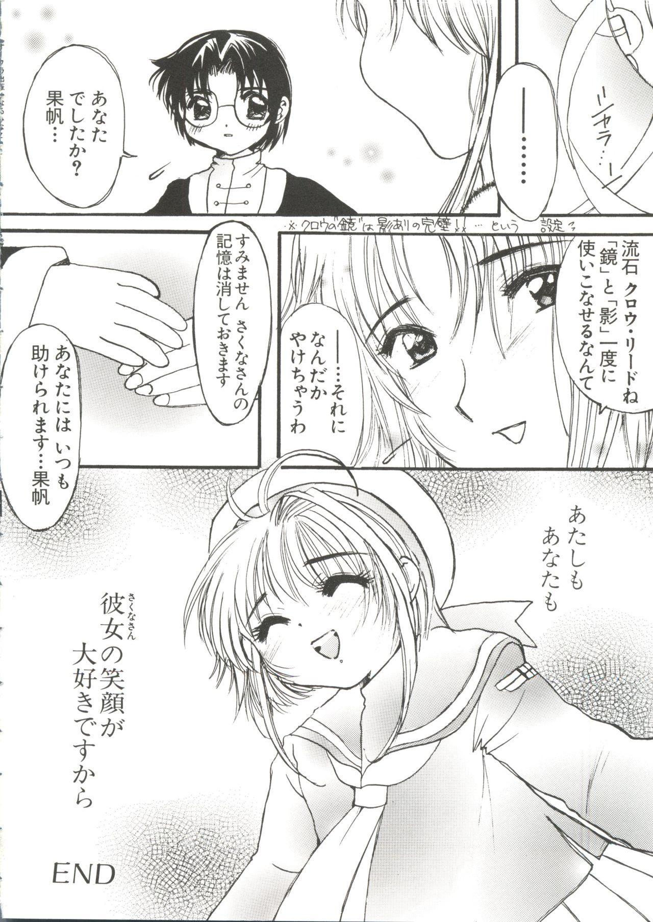 Naru Hina Z 2 81