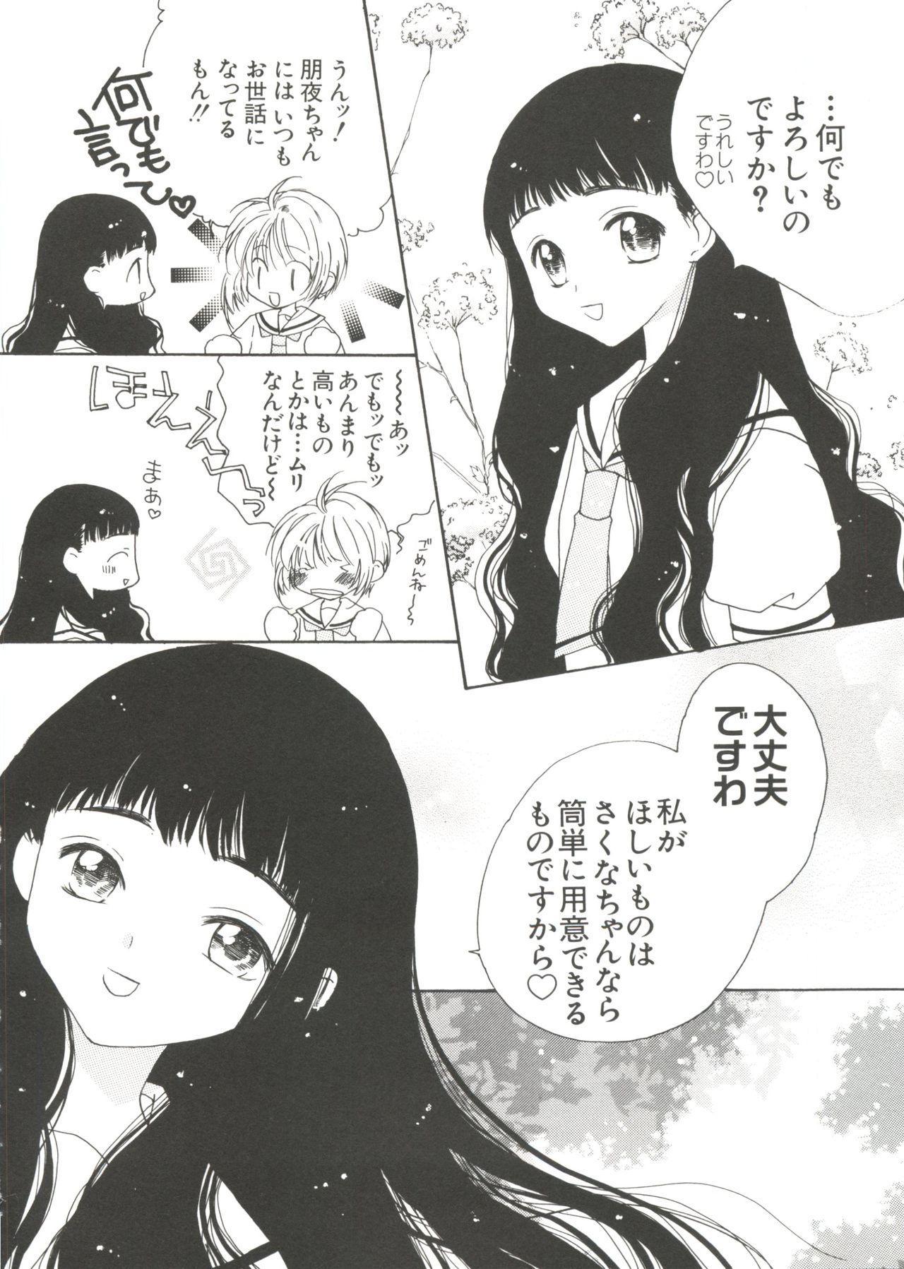 Naru Hina Z 2 87