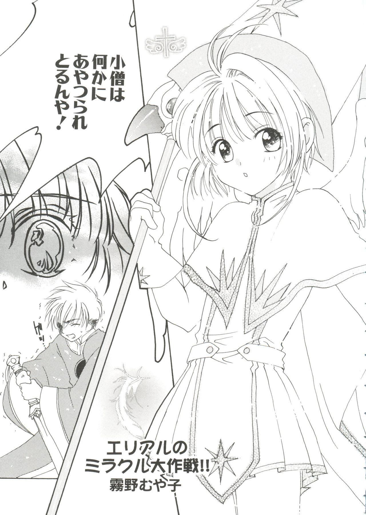 Naru Hina Z 2 96