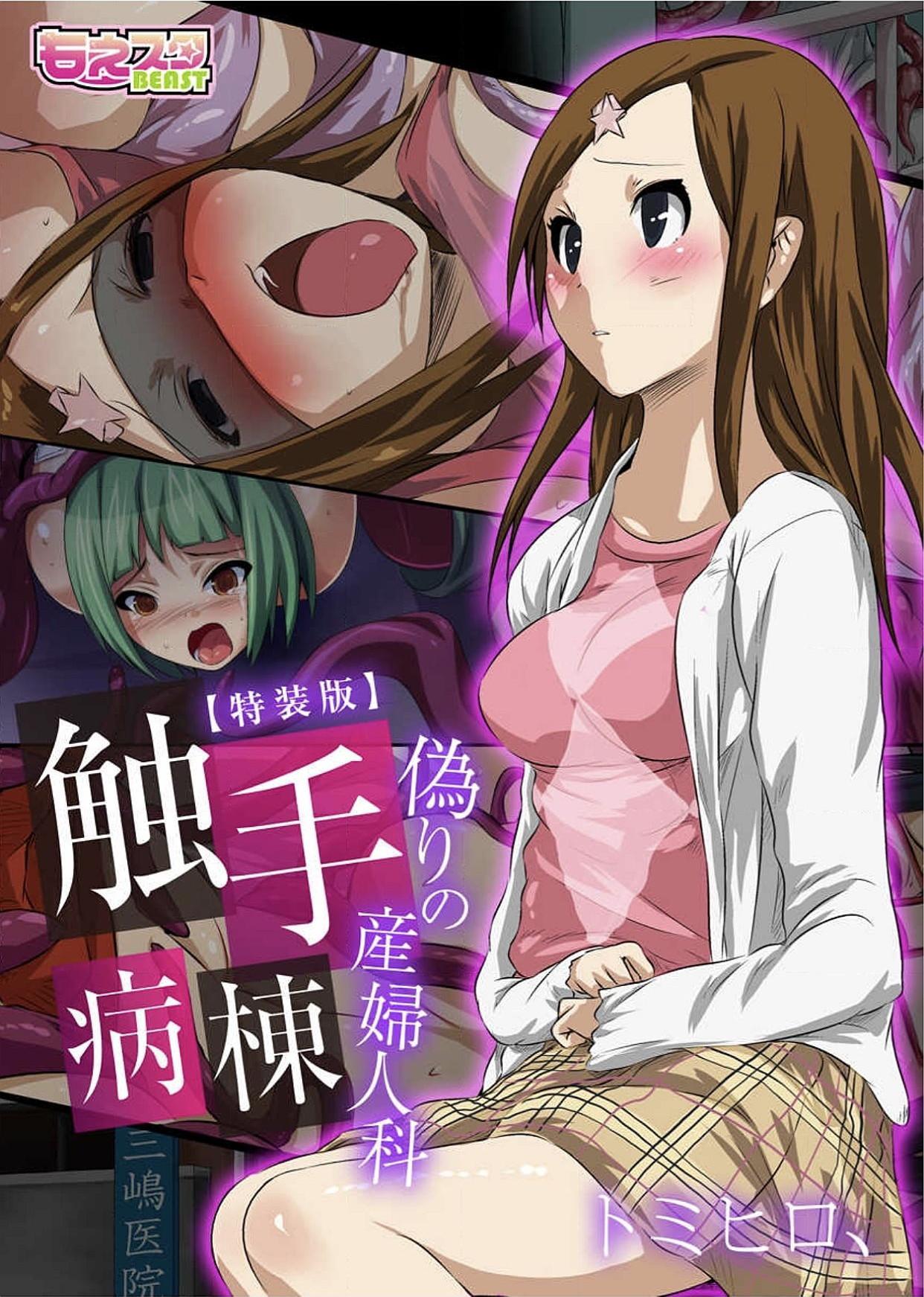 [Tomihero,] Shokushu Byoutou ~Itsuwari no Sanbujinka~ (Full Color) 【Tokusou Han】 [Digital] 0