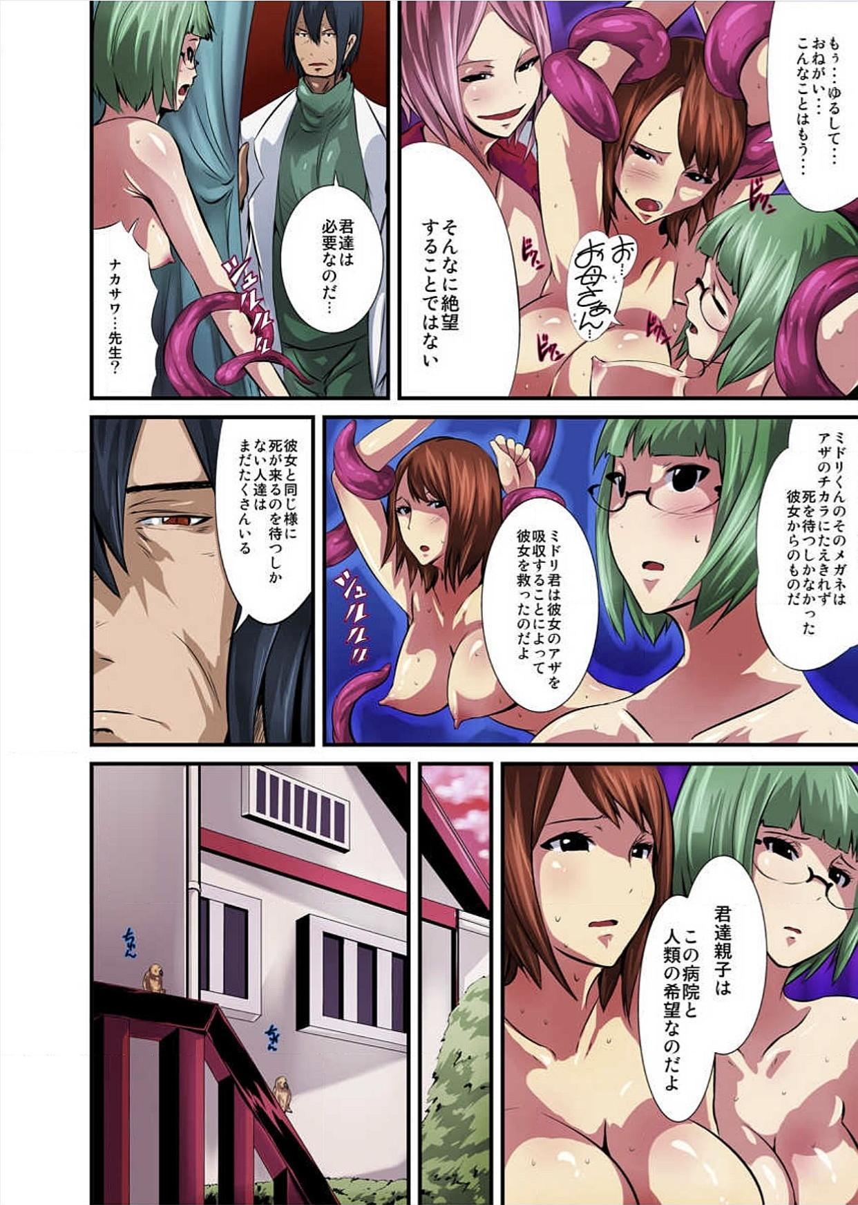 [Tomihero,] Shokushu Byoutou ~Itsuwari no Sanbujinka~ (Full Color) 【Tokusou Han】 [Digital] 145