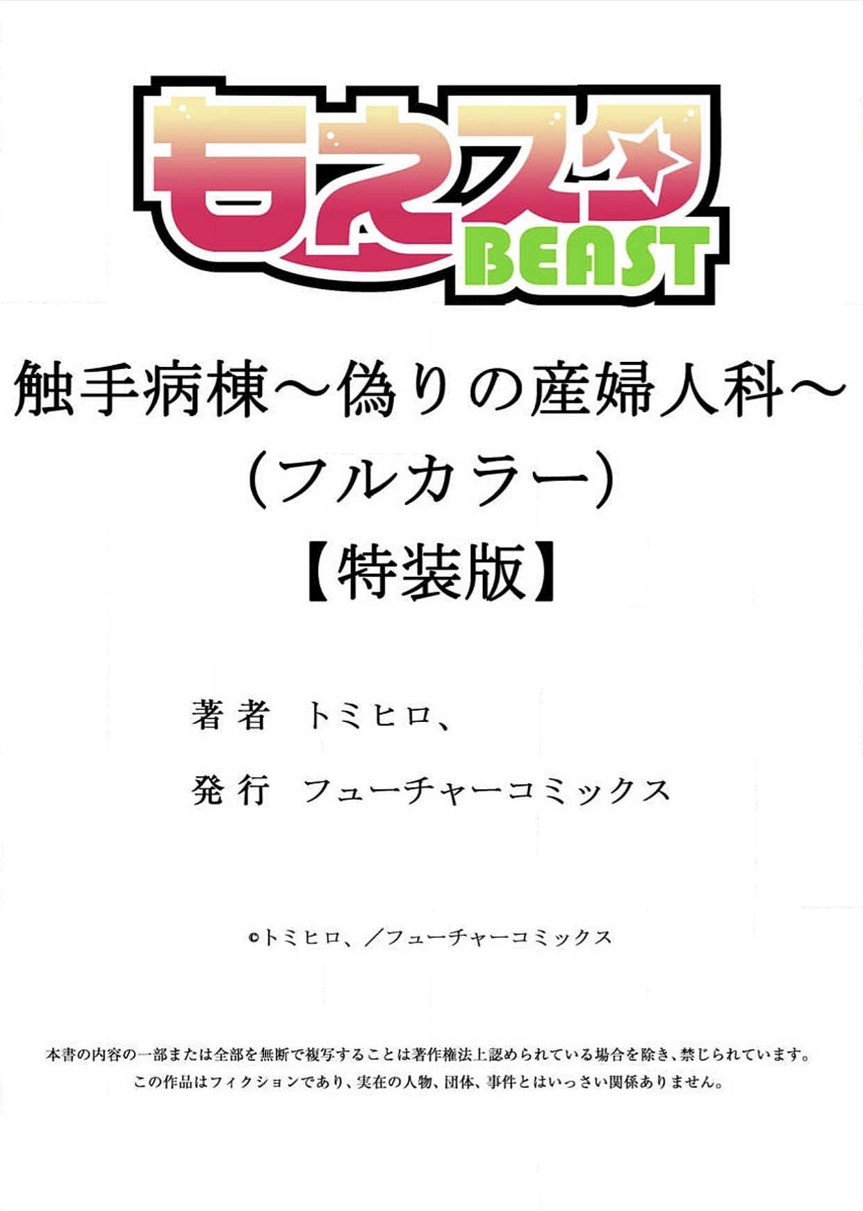 [Tomihero,] Shokushu Byoutou ~Itsuwari no Sanbujinka~ (Full Color) 【Tokusou Han】 [Digital] 146