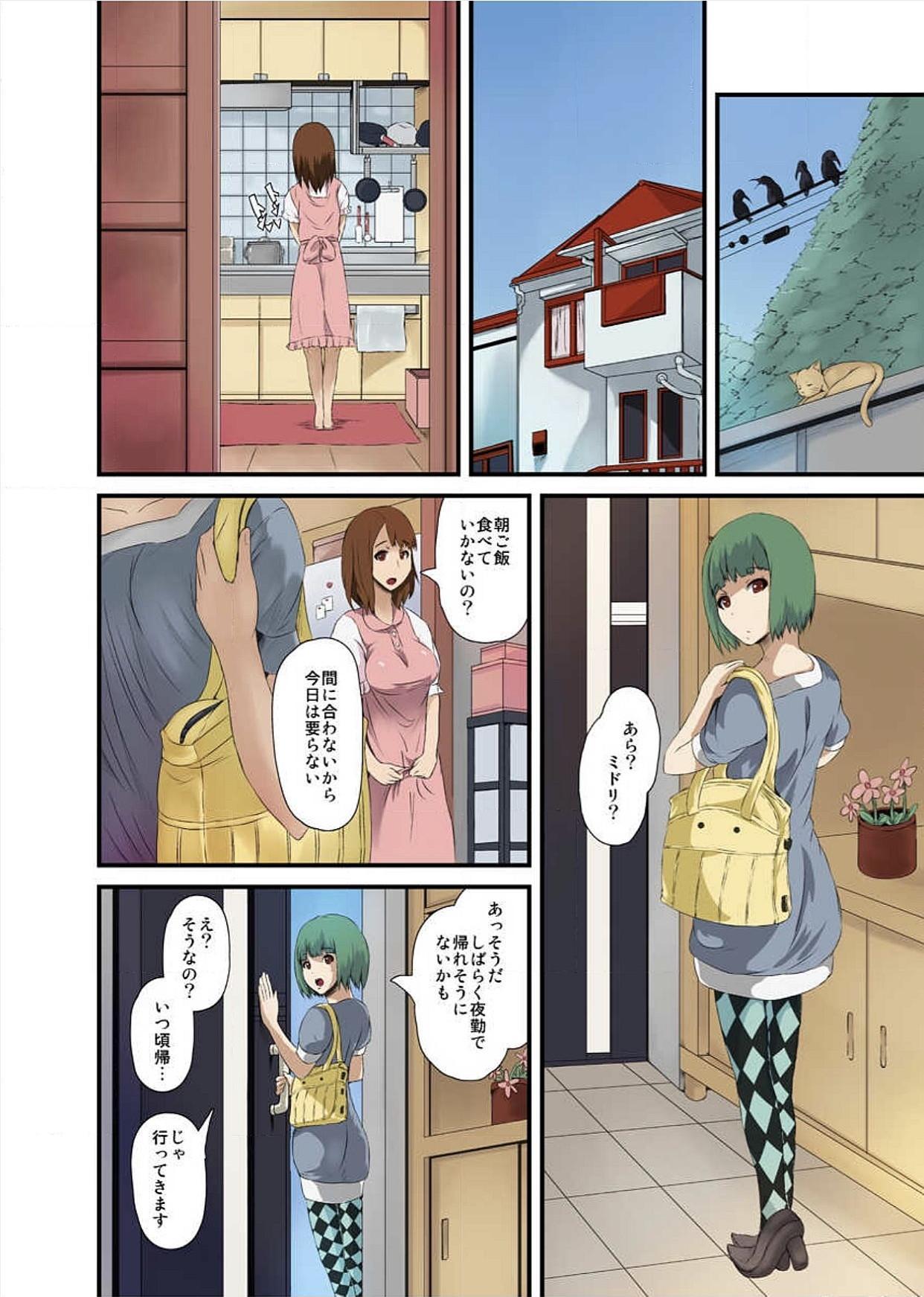[Tomihero,] Shokushu Byoutou ~Itsuwari no Sanbujinka~ (Full Color) 【Tokusou Han】 [Digital] 39