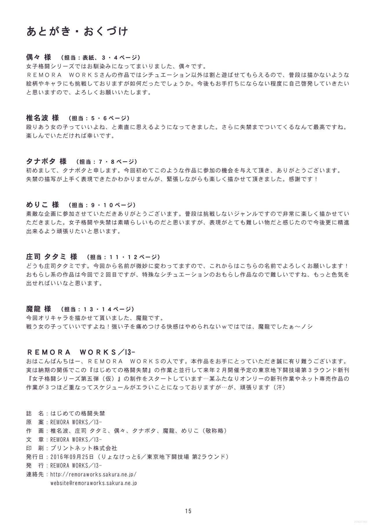 Hajimete no Kakutou Shikkin 14