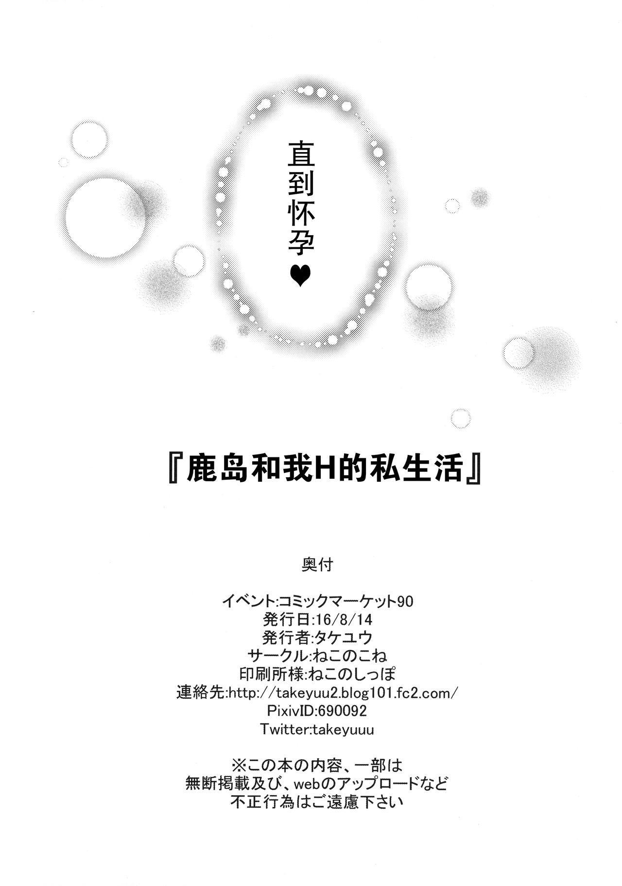 Kashima to H na Shiseikatsu 28