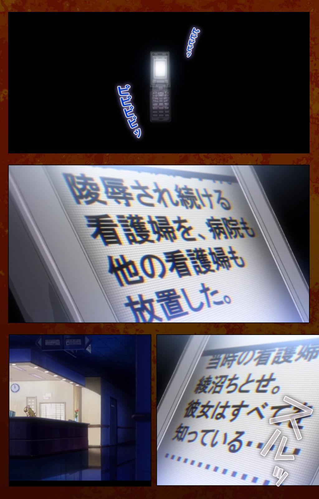 Anata no Shiranai Kangofu Zenpen Complete Ban 117