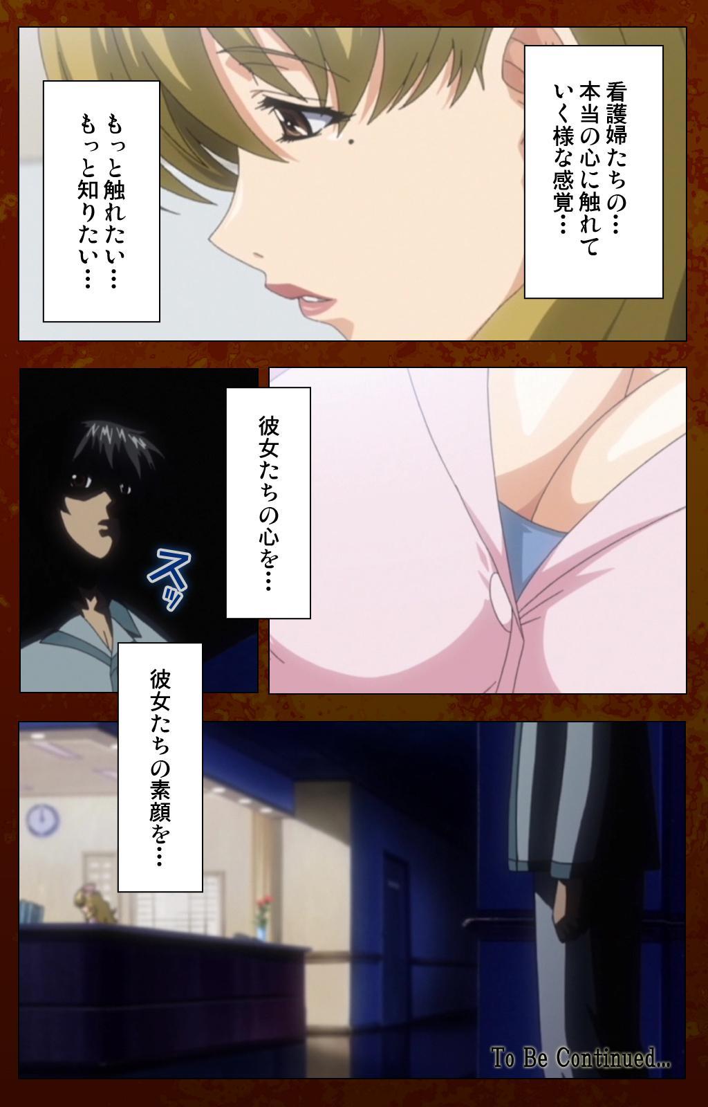 Anata no Shiranai Kangofu Zenpen Complete Ban 119