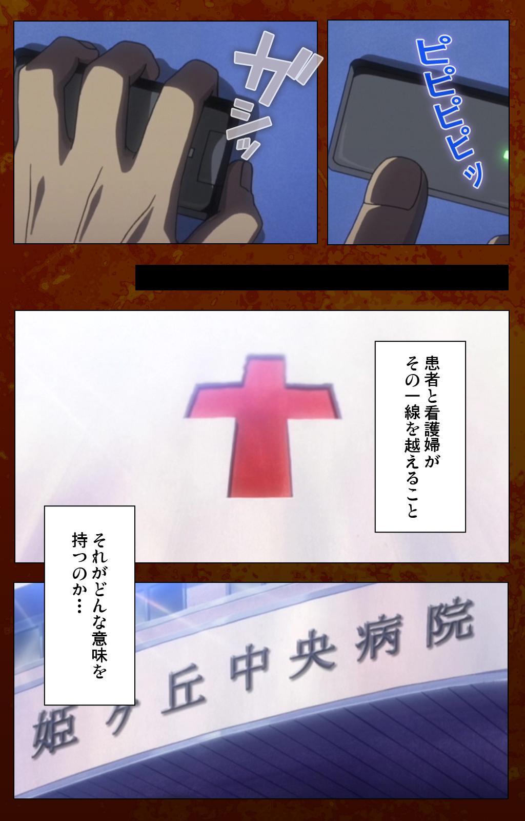 Anata no Shiranai Kangofu Zenpen Complete Ban 14