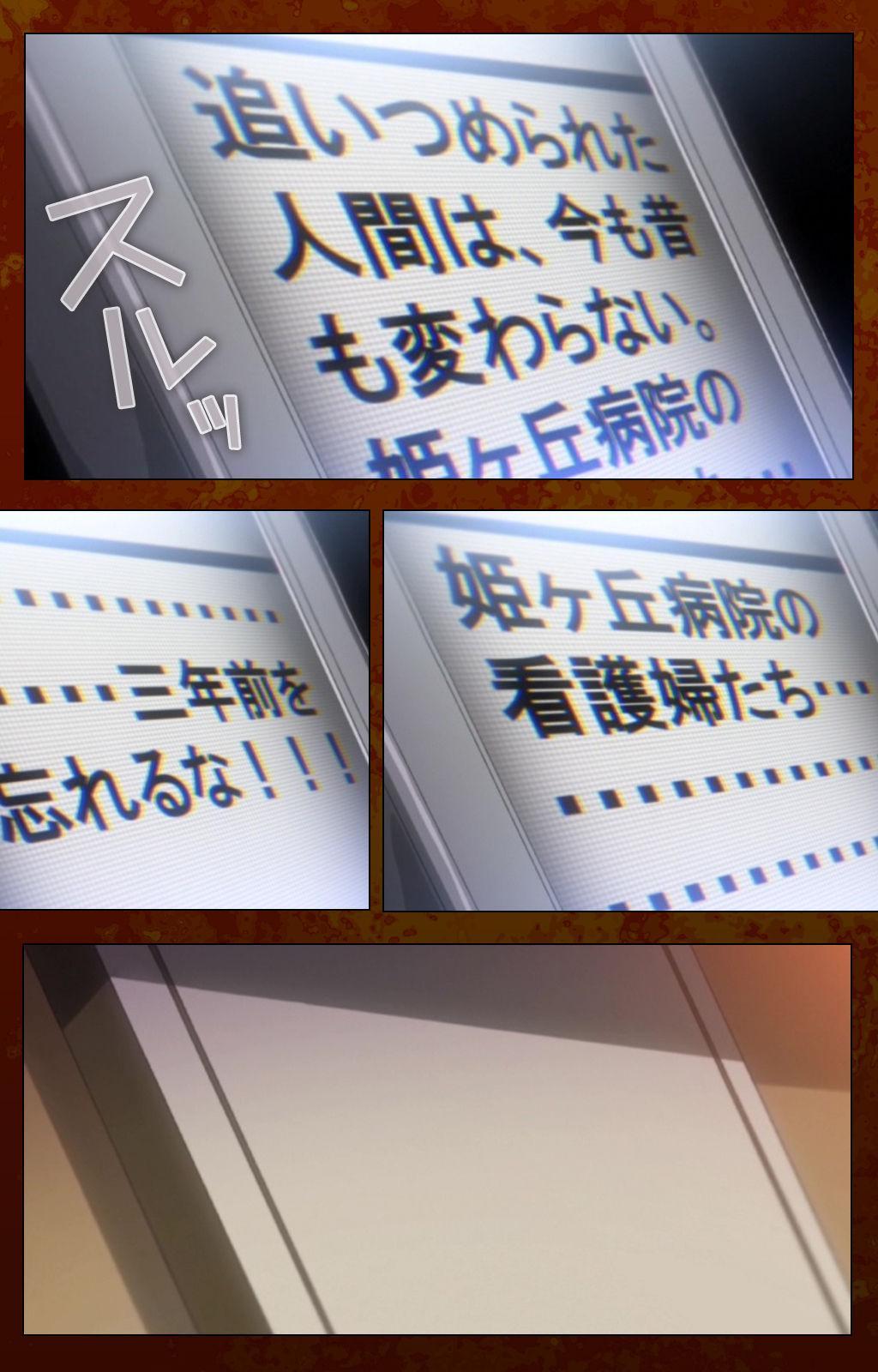 Anata no Shiranai Kangofu Zenpen Complete Ban 54