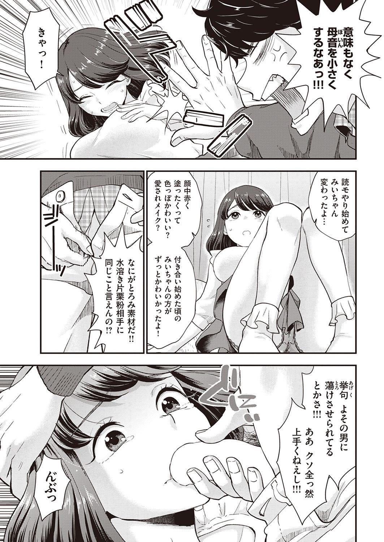 Masaka Sakasama 18