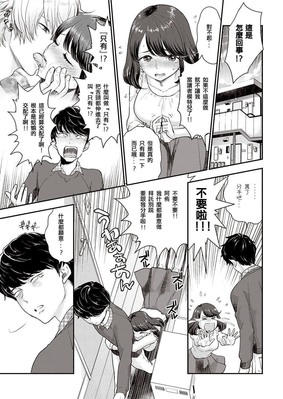 Masaka Sakasama 2
