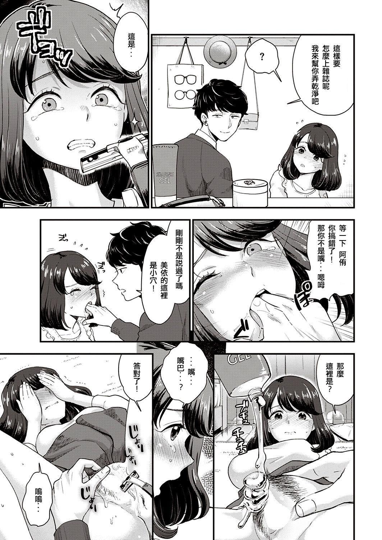 Masaka Sakasama 8