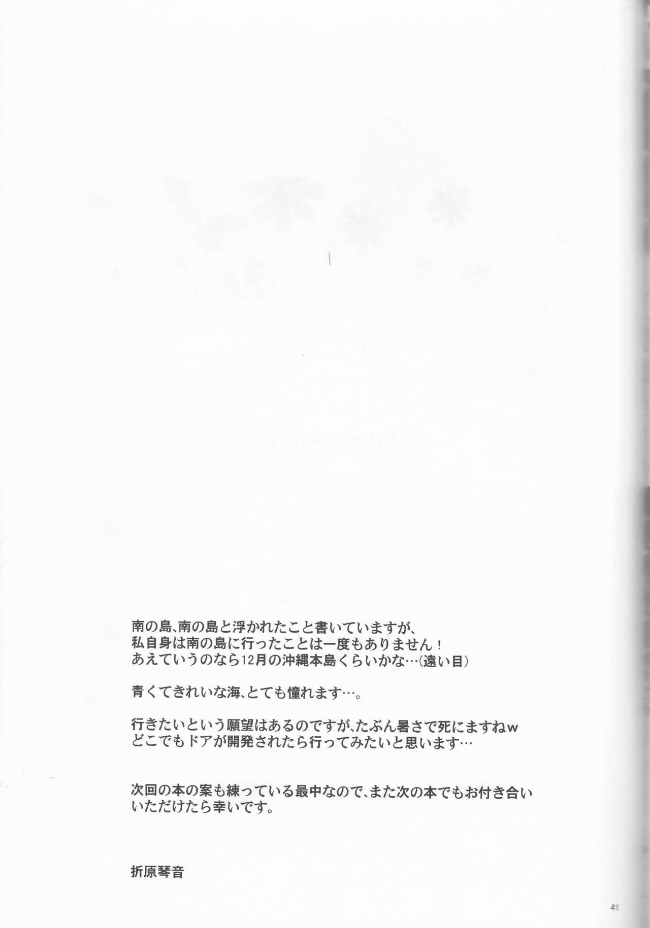 Nangoku e Youkoso 40