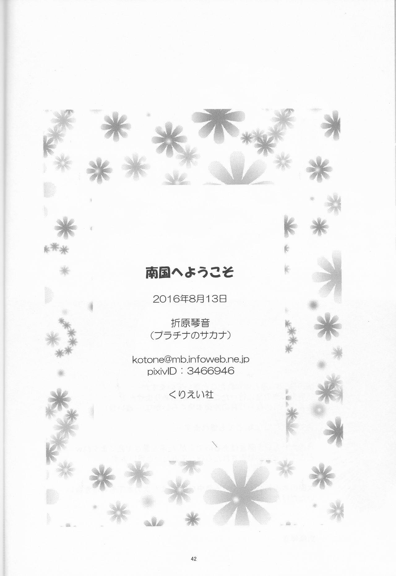 Nangoku e Youkoso 41