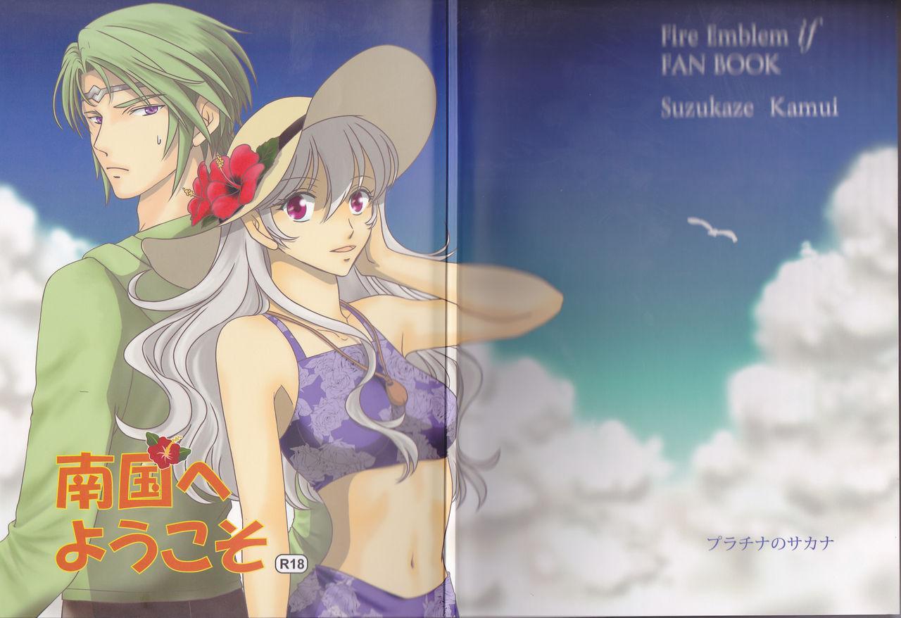 Nangoku e Youkoso 42