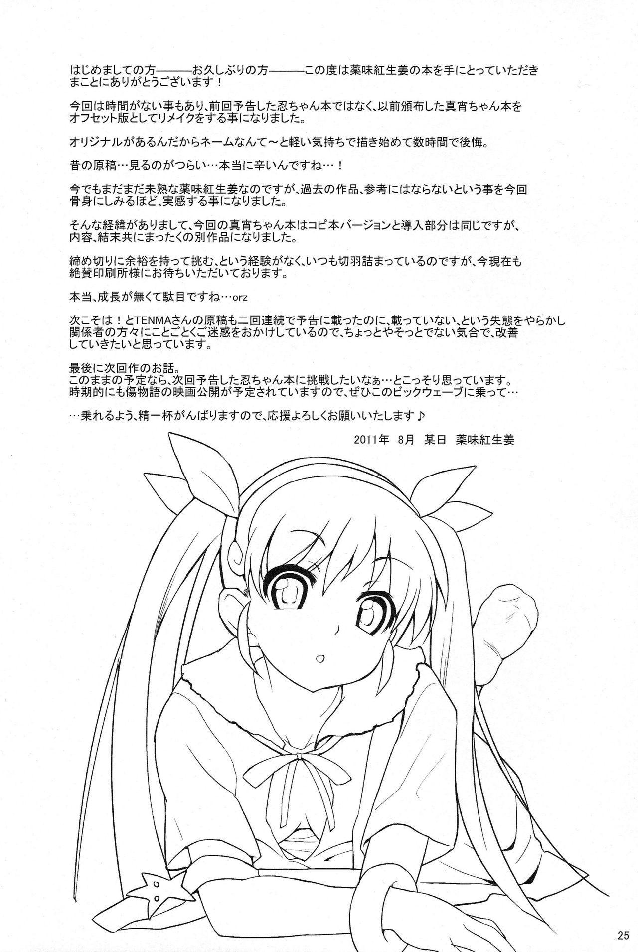 Pachimonogatari Part 2: Mayoi Loli Hari Body!! 22