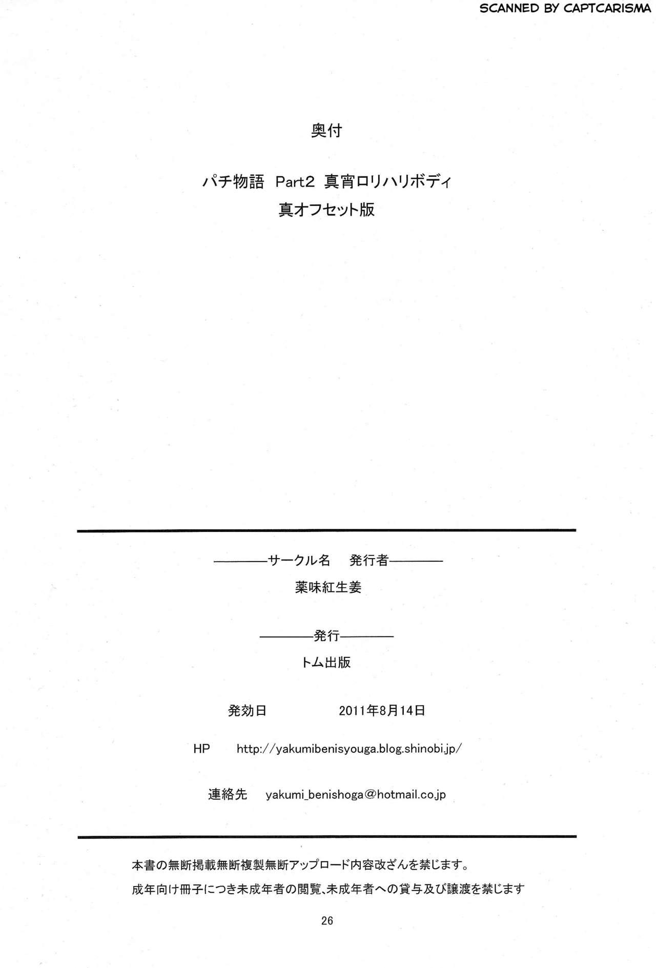 Pachimonogatari Part 2: Mayoi Loli Hari Body!! 23