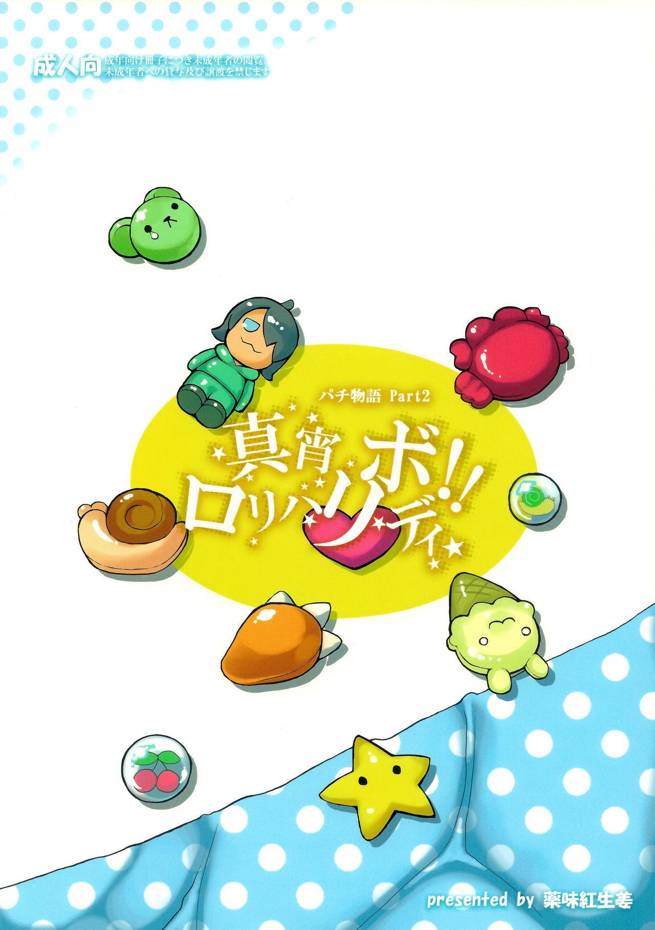 Pachimonogatari Part 2: Mayoi Loli Hari Body!! 24