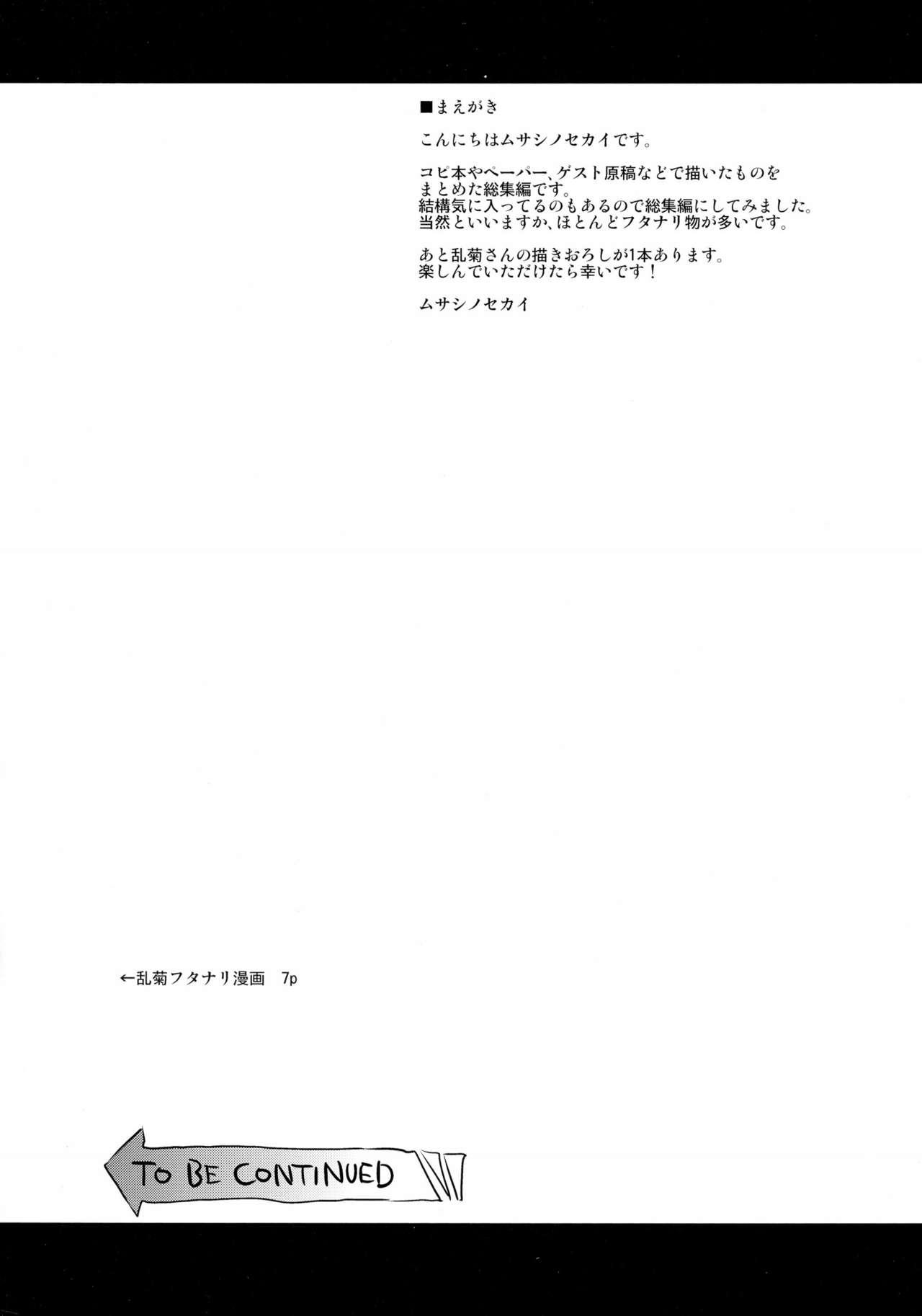 FUTANARIX REMIX 2