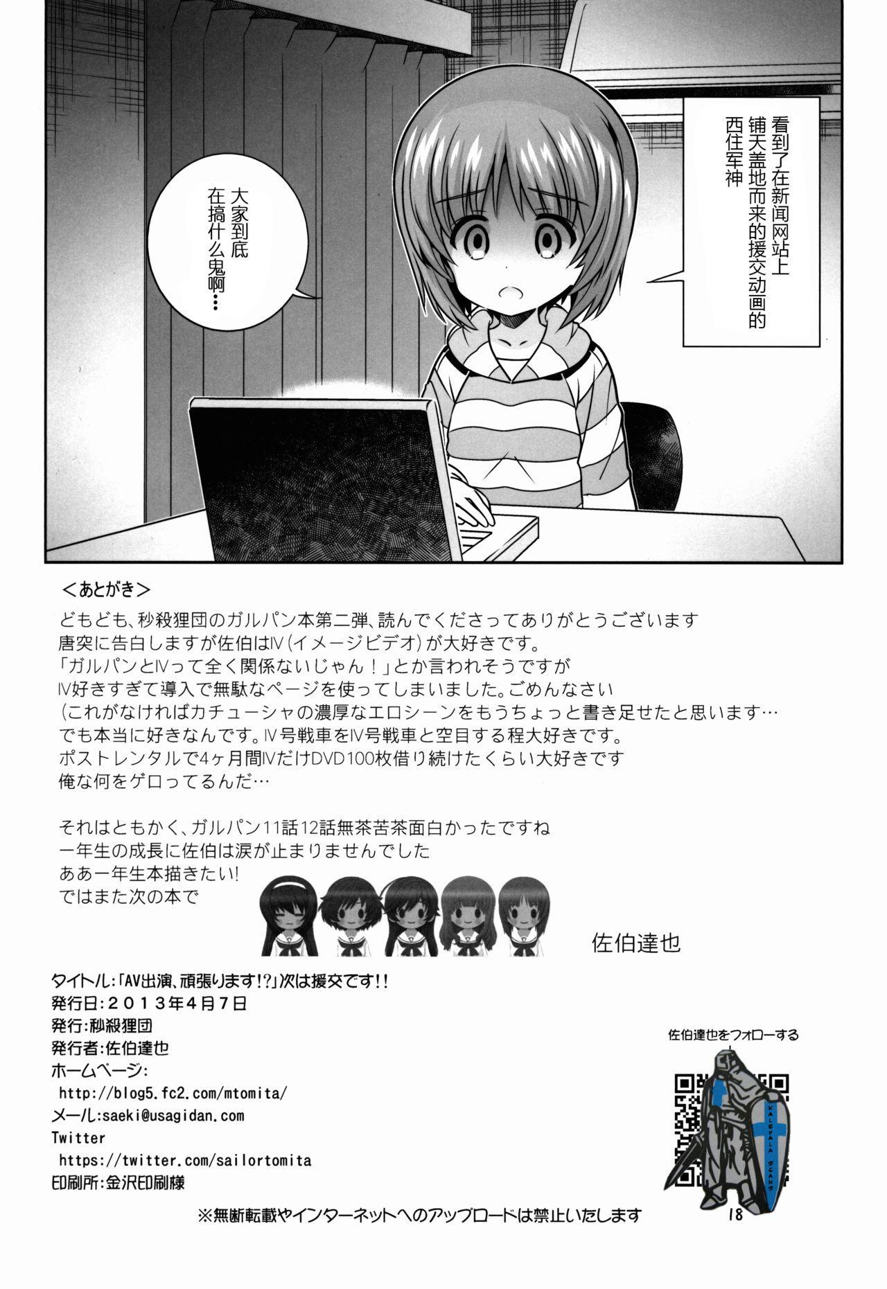 """""""AV Shutsuen, Ganbarimasu!?"""" Tsugi wa Enkou desu!! 17"""