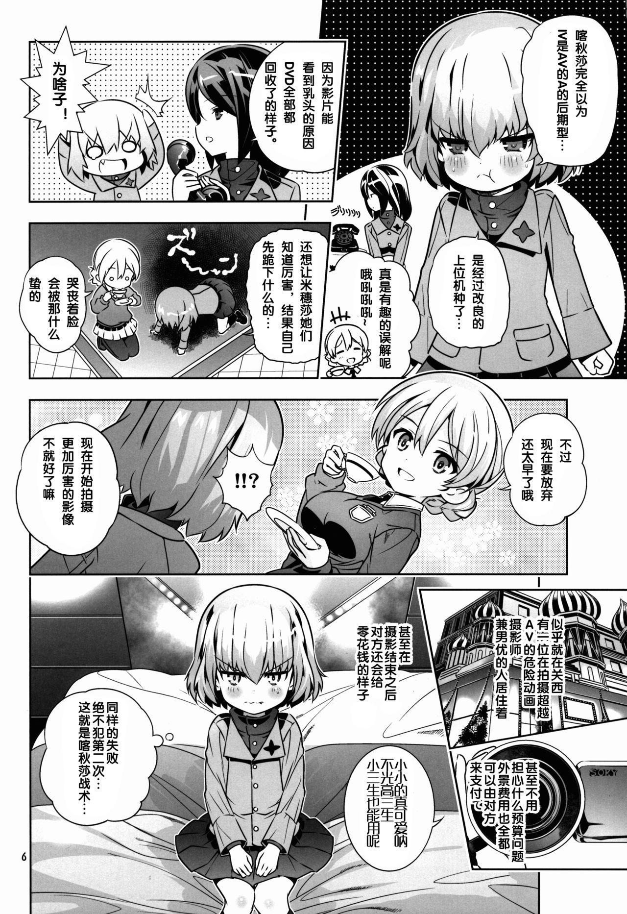"""""""AV Shutsuen, Ganbarimasu!?"""" Tsugi wa Enkou desu!! 5"""