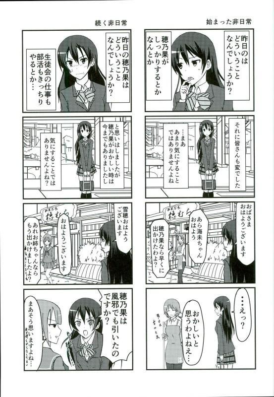 Umami-chan Kara Mystery 13