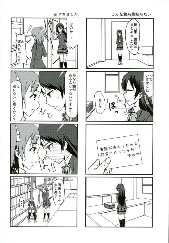 Umami-chan Kara Mystery 14