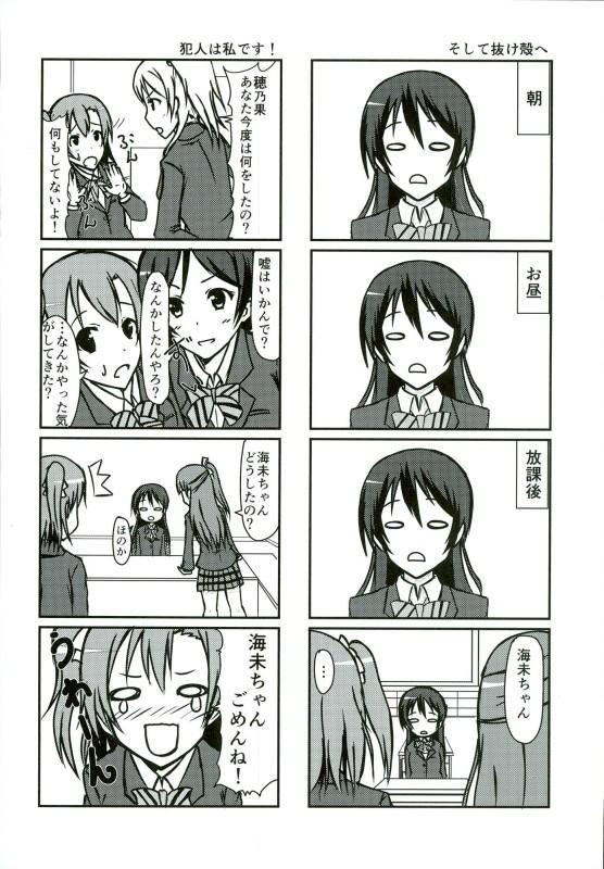 Umami-chan Kara Mystery 16