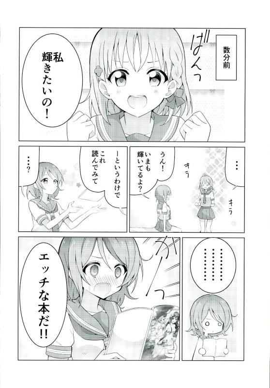 Umami-chan Kara Mystery 20