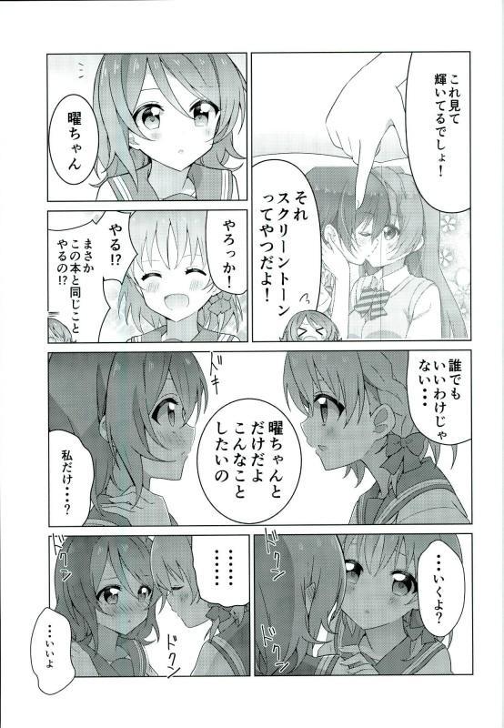 Umami-chan Kara Mystery 21