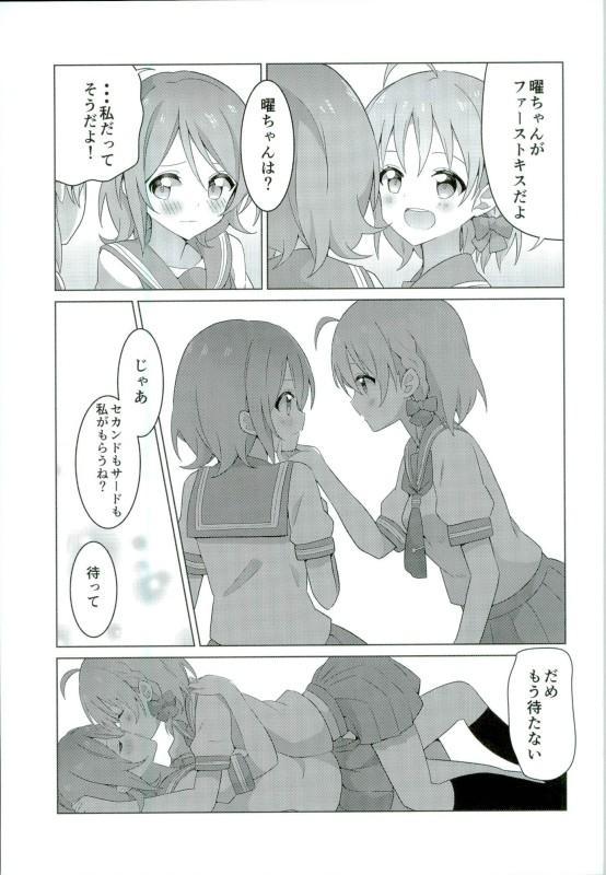 Umami-chan Kara Mystery 23