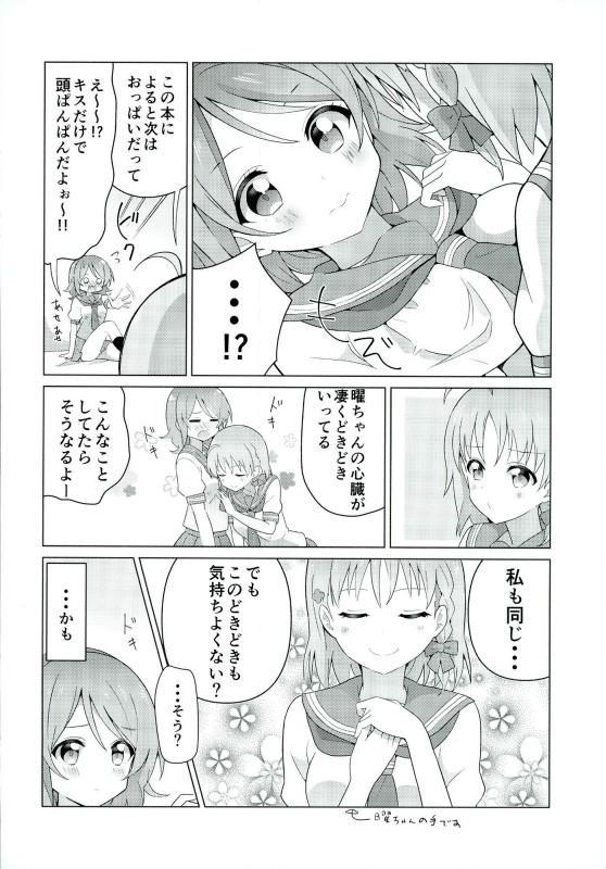 Umami-chan Kara Mystery 24