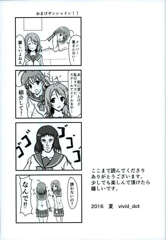 Umami-chan Kara Mystery 29