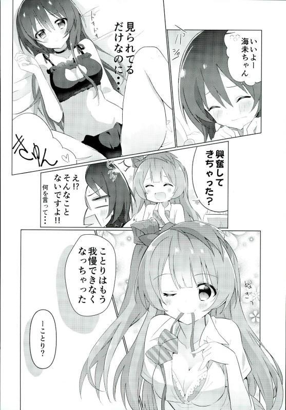 Umami-chan Kara Mystery 4