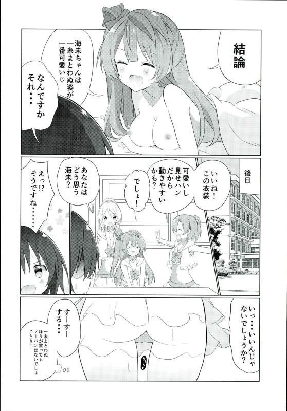 Umami-chan Kara Mystery 8