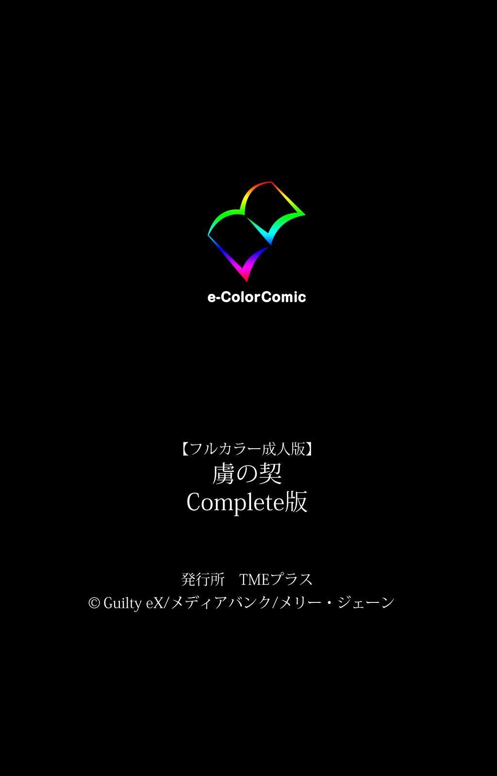 Toriko no Chigiri Complete Ban 113